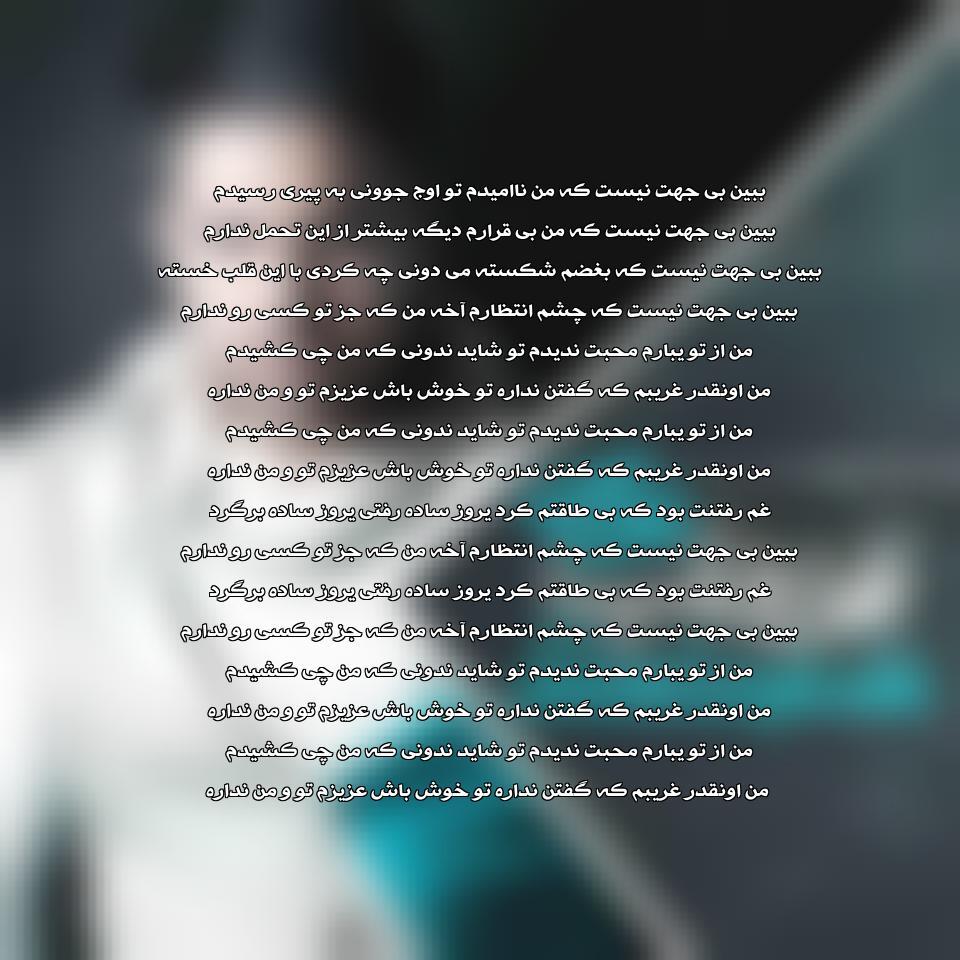 آهنگ جدید علی عبدالمالکی به نام بی جهت نیست