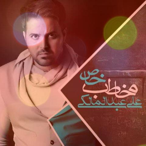 آهنگ بی جهت نیست از علی عبدالمالکی