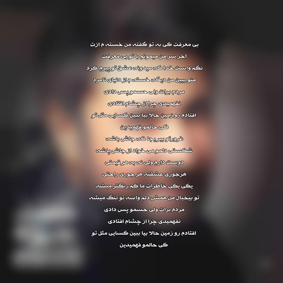آهنگ جدید محمد علیزاده به نام بی معرفت
