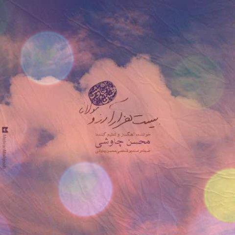 آهنگ بیست هزار آرزو از محسن چاوشی