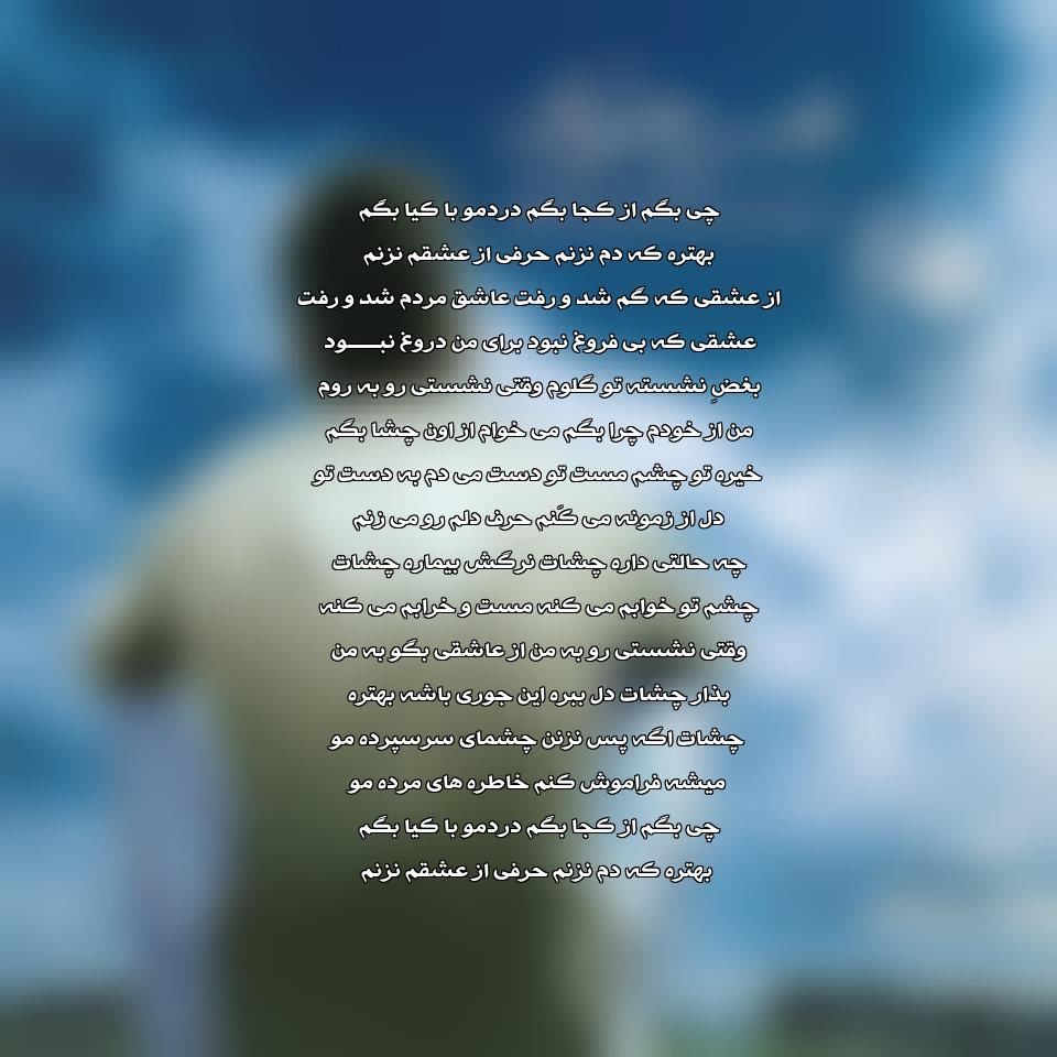 آهنگ جدید محسن چاوشی به نام بغض