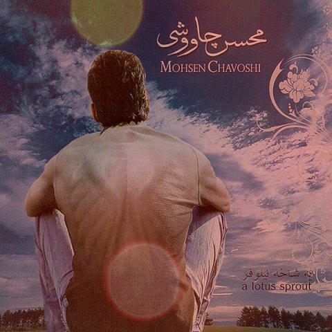 آهنگ بغض از محسن چاوشی