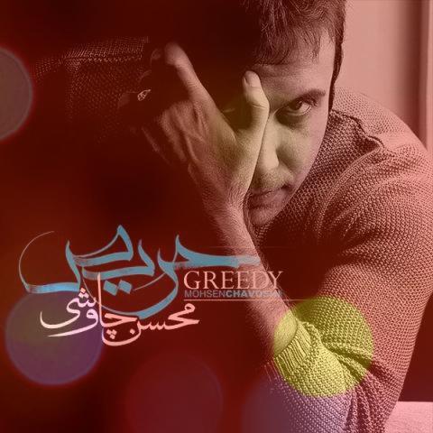 آهنگ چمدون از محسن چاووشی