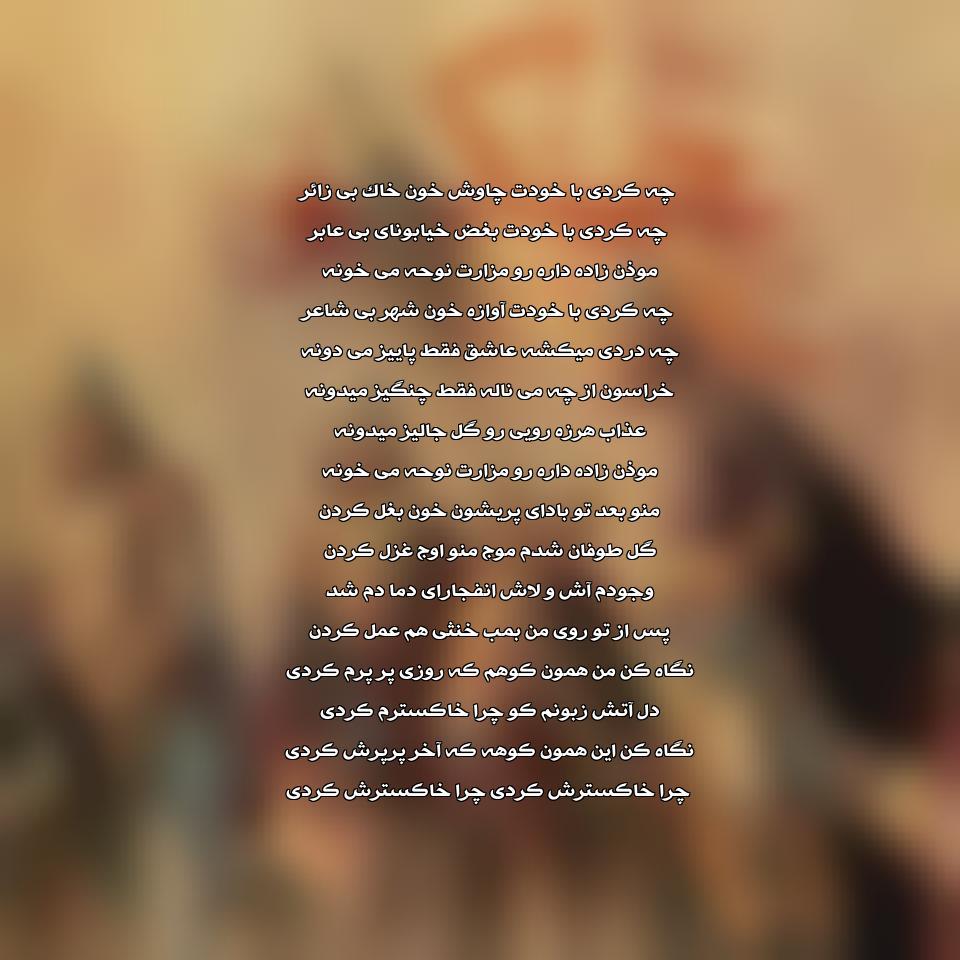 آهنگ جدید محسن چاوشی به نام چنگیز