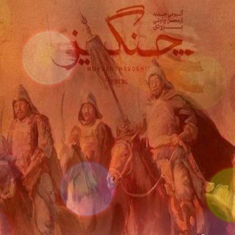آهنگ چنگیز از محسن چاوشی