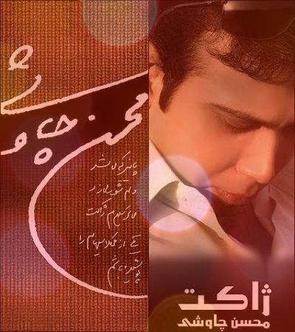 آهنگ چهار دیواری از محسن چاوشی