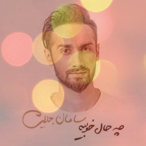 آهنگ چه حال خوبیه از سامان جلیلی