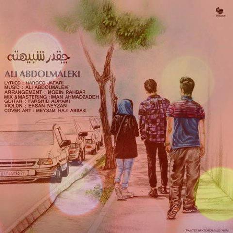 آهنگ چقدر شبیهته از علی عبدالمالکی