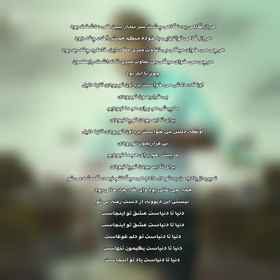 آهنگ جدید محسن ابراهیم زاده به نام چقدر زود
