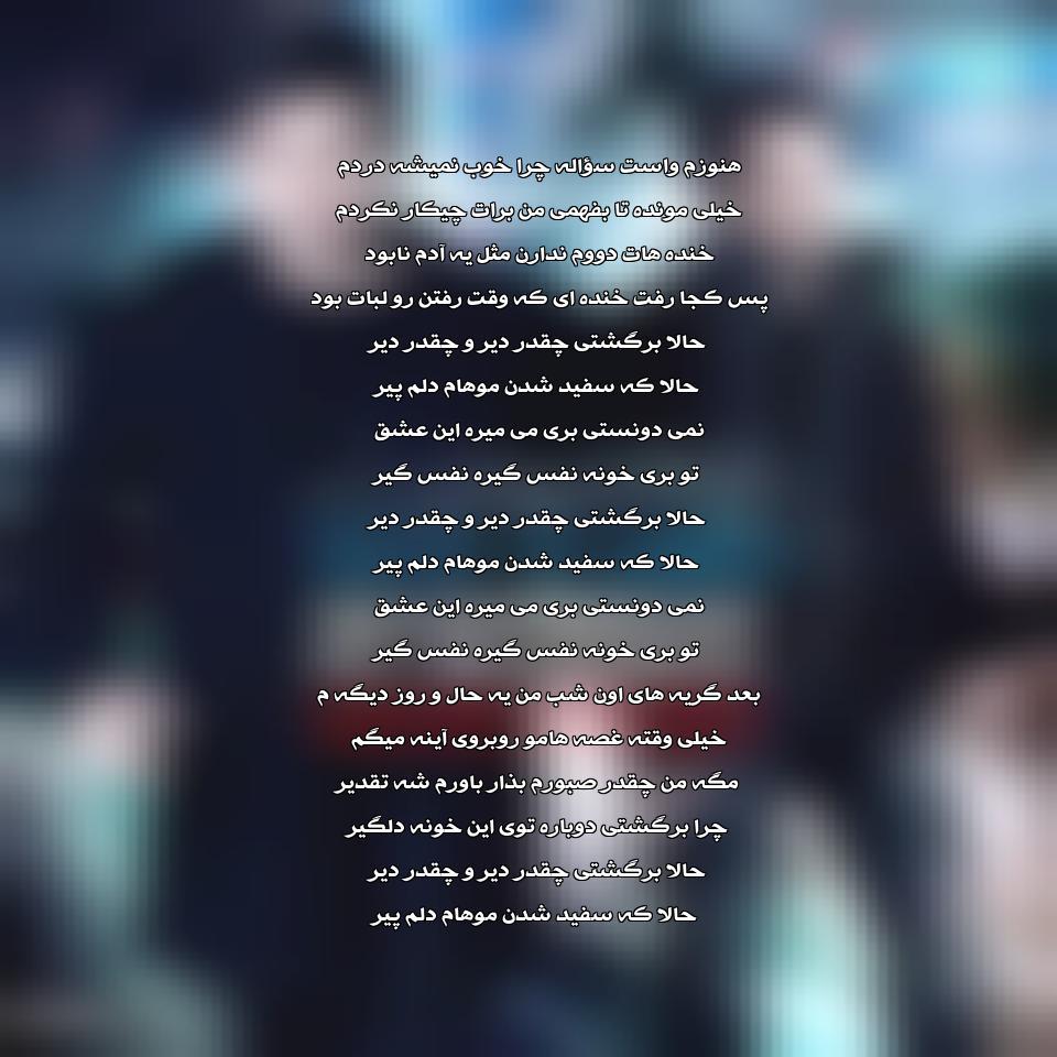 آهنگ فوق العاده زیبای چقدر دیر با صدای علیرضا طلیسچی