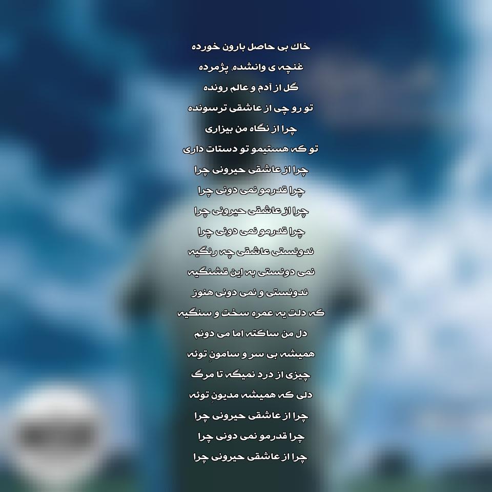 آهنگ جدید محسن چاوشی به نام چرا