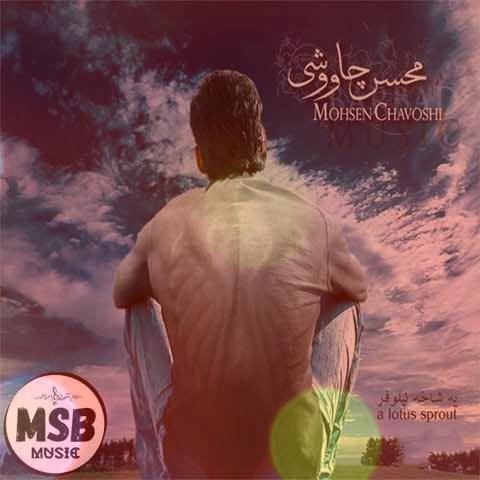 آهنگ چرا از محسن چاوشی