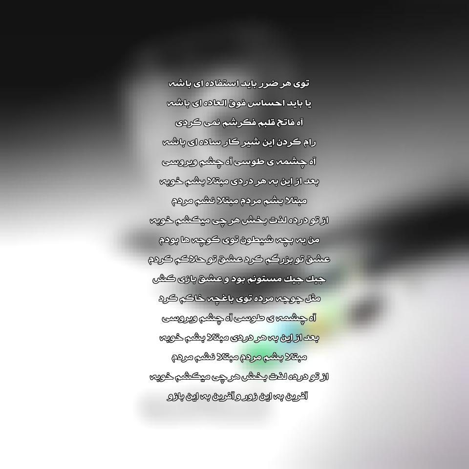 آهنگ جدید محسن چاوشی بنام چشمه ی طوسی
