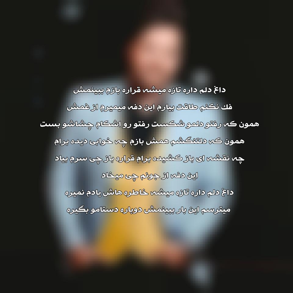 آهنگ جدید علی عبدالمالکی به نام داغ دلم