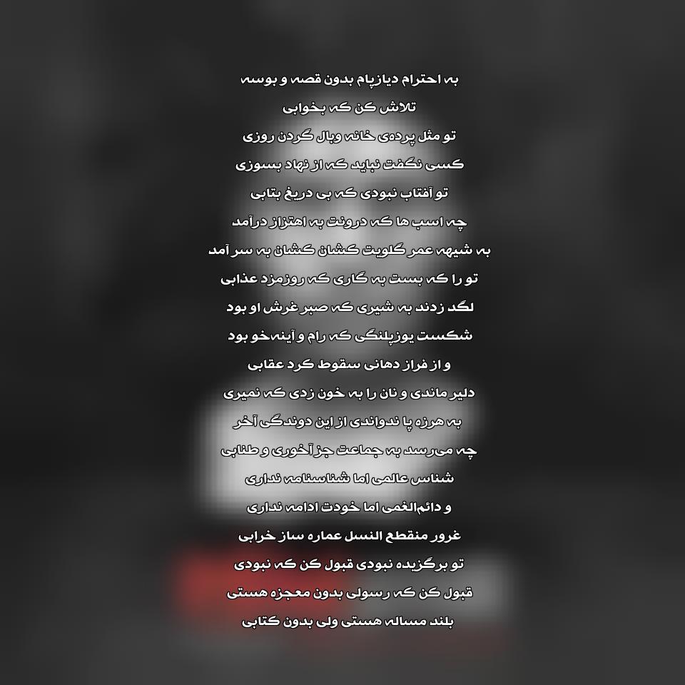 آهنگ جدید محسن چاوشی به نام در آستانه پیری