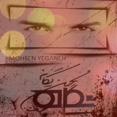 آهنگ درکم کن از محسن یگانه