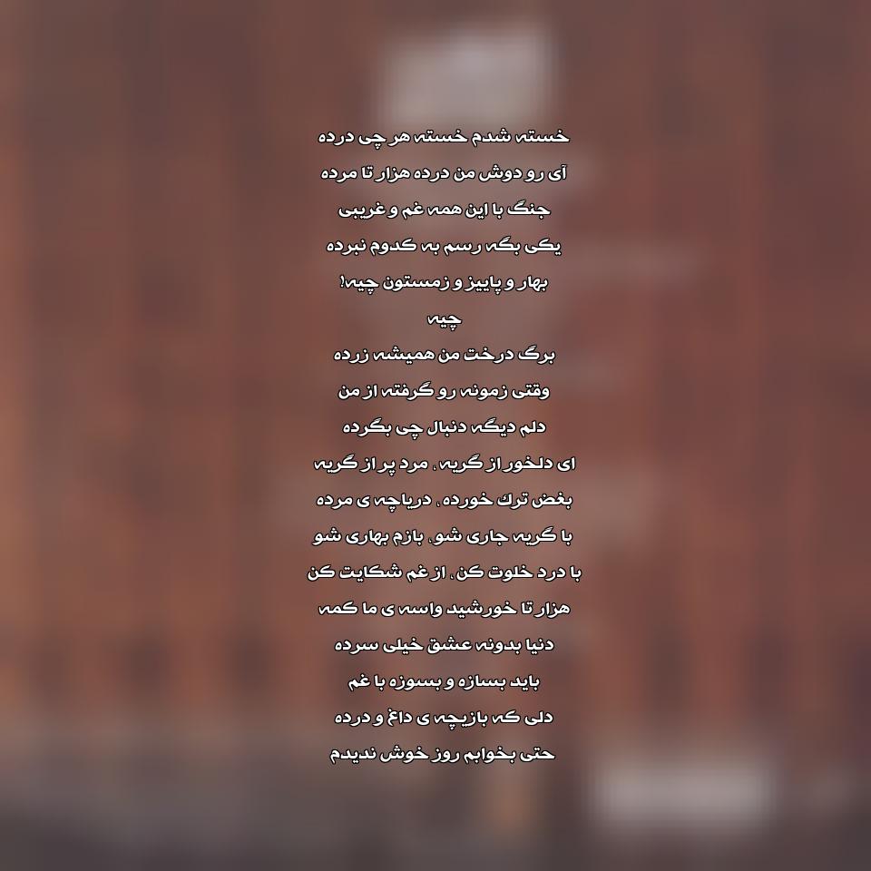 آهنگ جدید محسن چاوشی به نام دریاچه مرده