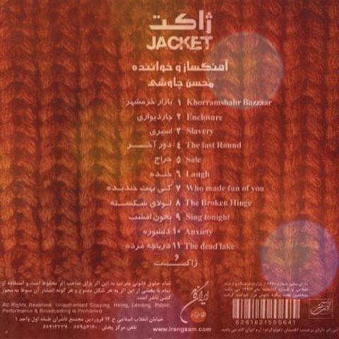 آهنگ دریاچه مرده از محسن چاوشی