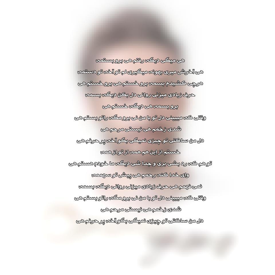 آهنگ جدید سامان جلیلی به نام دستمه