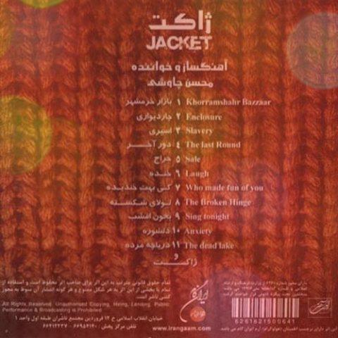 آهنگ دل شوره از محسن چاوشی