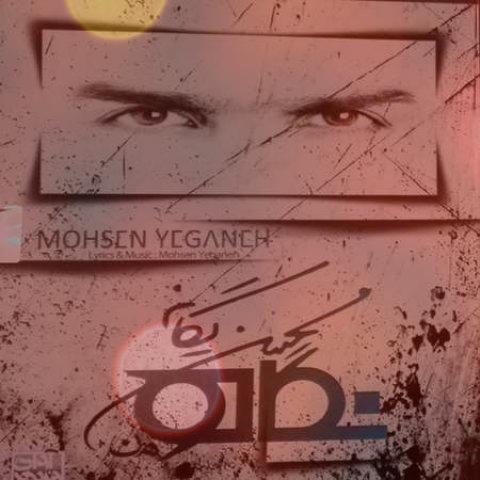 آهنگ دلکم از محسن یگانه
