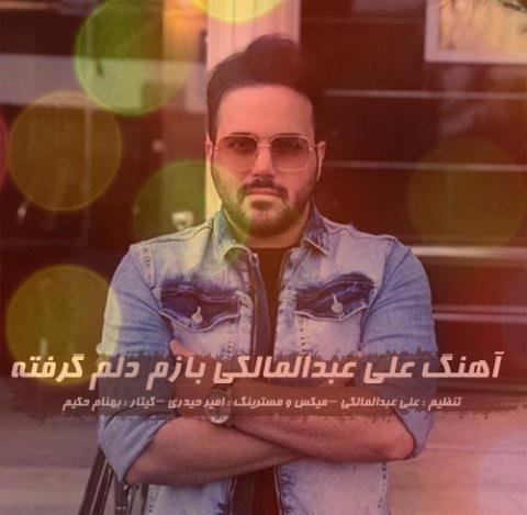آهنگ بازم دلم گرفته از علی عبدالمالکی