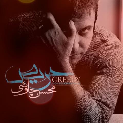 آهنگ دلم تنهاست از محسن چاوشی