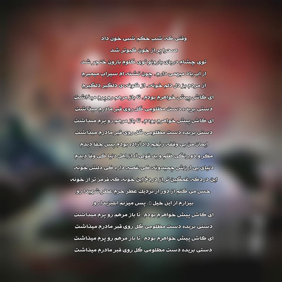 آهنگ جدید محسن چاوشی به نام دل خون