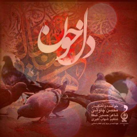 آهنگ دل خون از محسن چاوشی