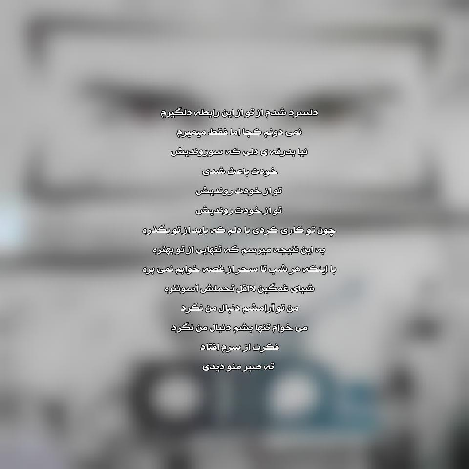 آهنگ جدید شنیدنی محسن یگانه به نام دلسرد