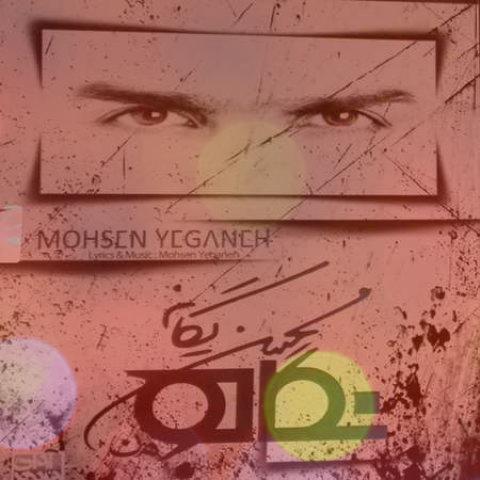آهنگ دلسرد از محسن یگانه