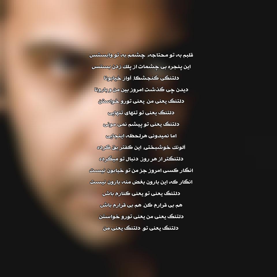 آهنگ جدید محسن چاوشی به نام دلتنگ