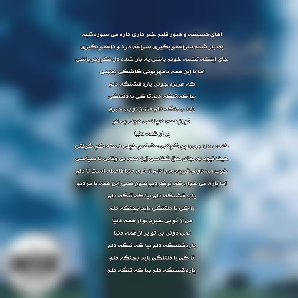 آهنگ جدید محسن چاوشی به نام دلتنگی