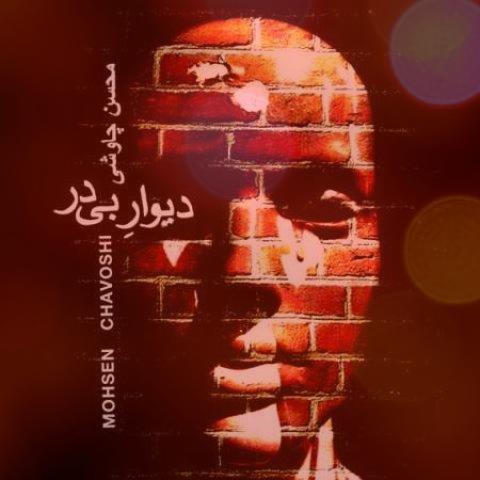آهنگ دیوار بی در از محسن چاوشی