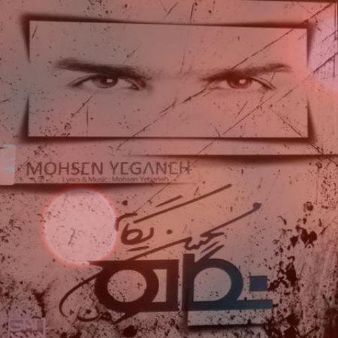 آهنگ دنبالش میرم از محسن یگانه