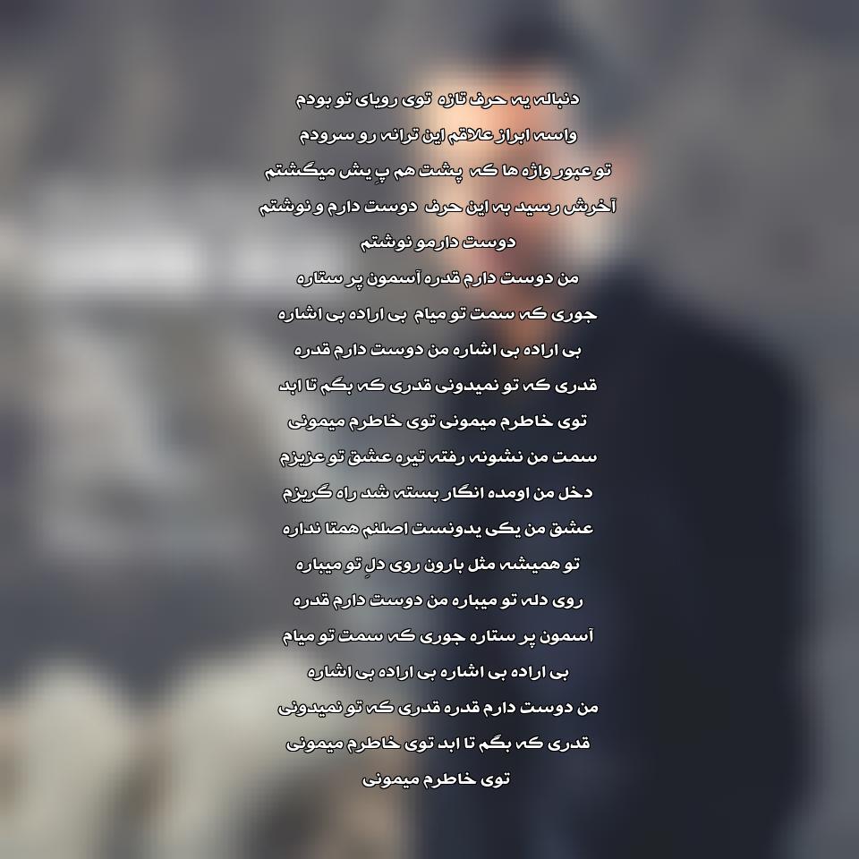 آهنگ جدید دوست دارم از سامان جلیلی
