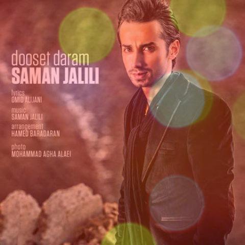 آهنگ دوست دارم از سامان جلیلی
