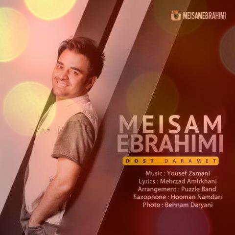 آهنگ دوست دارمت از میثم ابراهیمی