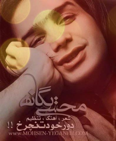 آهنگ دور خودت نچرخ از محسن یگانه