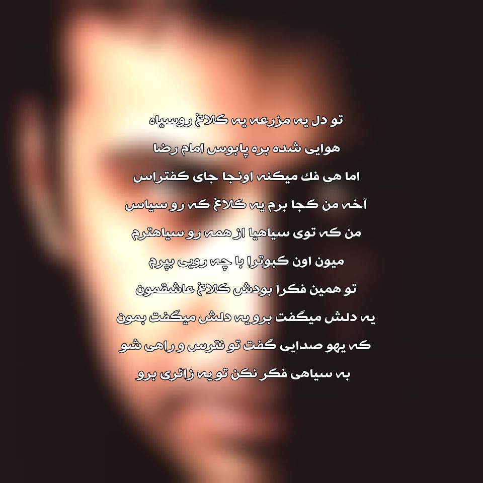 آهنگ جدید محسن چاوشی به نام امام رضا