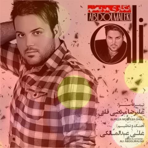 آهنگ انگاری مریضم از علی عبدالمالکی
