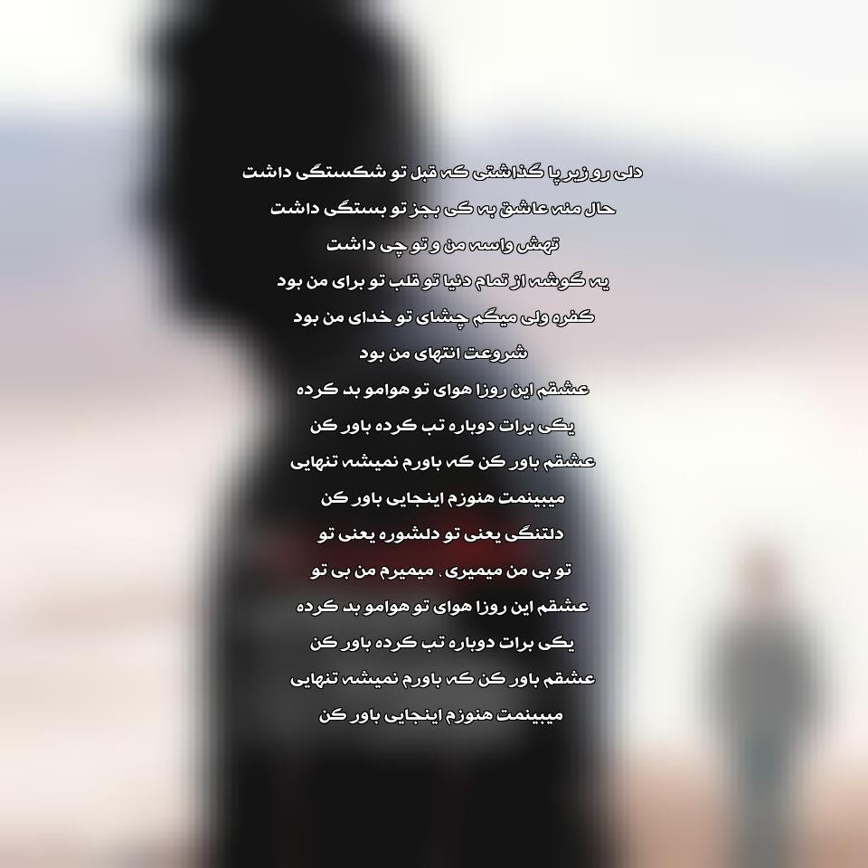 آهنگ جدید محمد علیزاده به نام عشقم این روزا