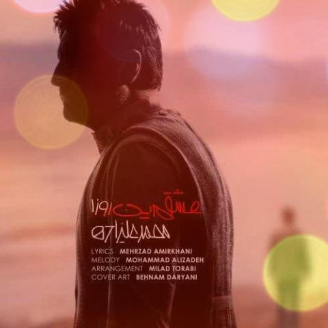 آهنگ عشقم این روزا از محمد علیزاده