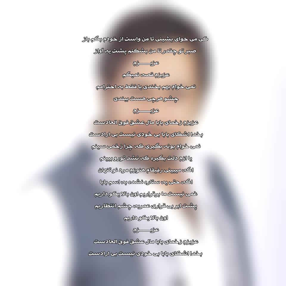 آهنگ جدید زیبای محمد علیزاده با نام عشق فوق العاده