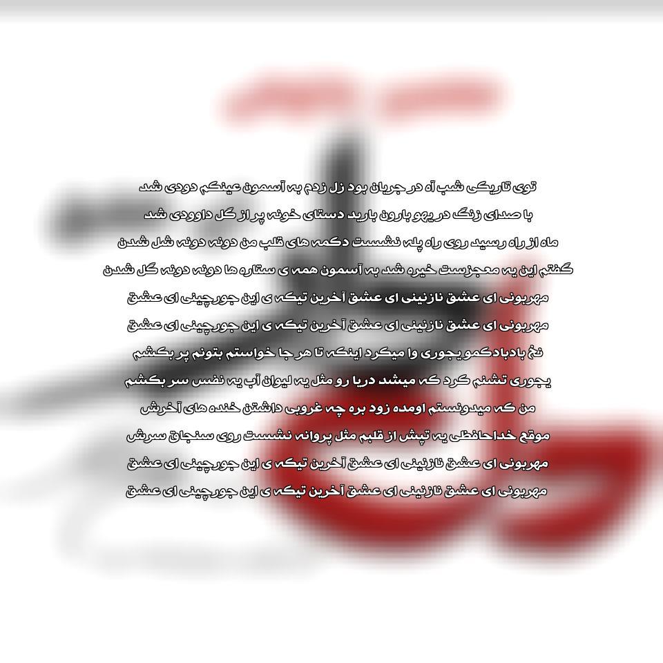 آهنگ جدید محسن چاوشی به نام ای عشق