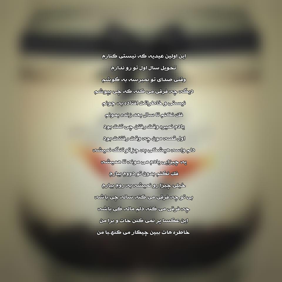 آهنگ جدید علی عبدالمالکی بنام عید بی تو