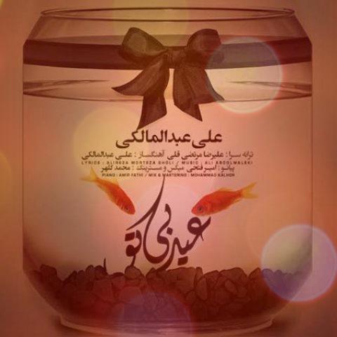 آهنگ عید بی تو از علی عبدالمالکی