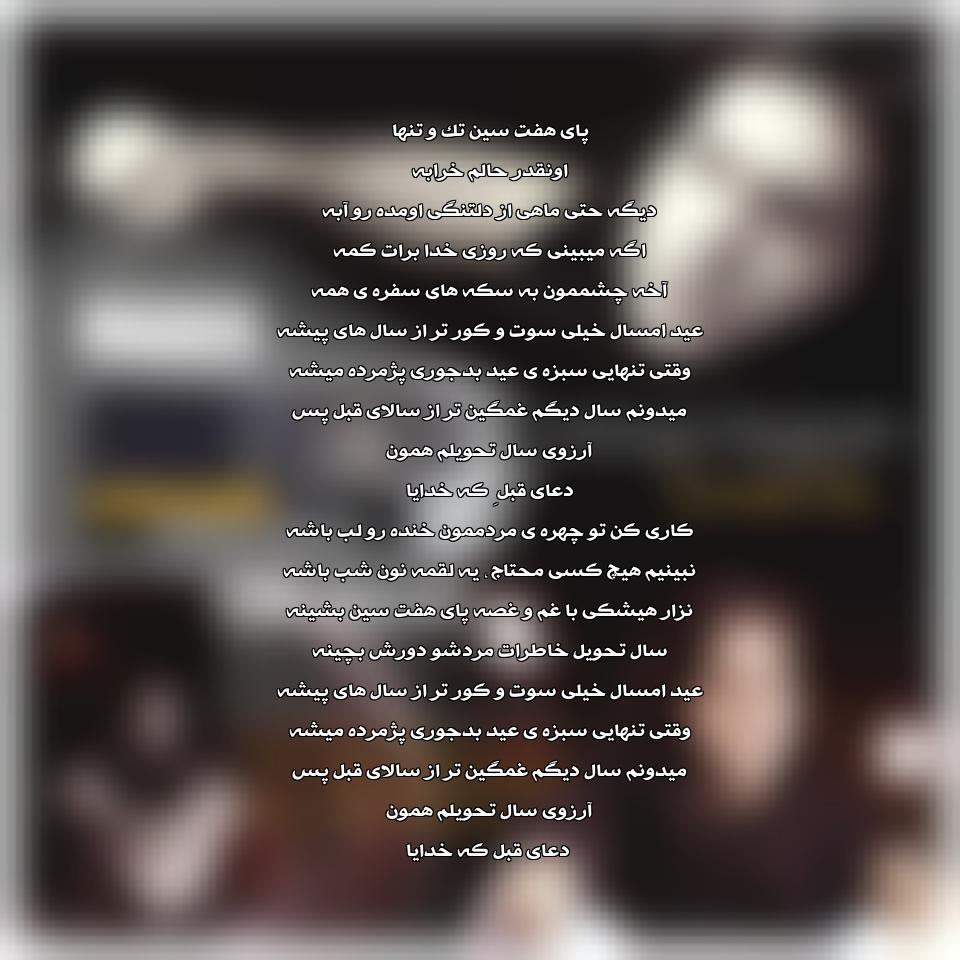 آهنگ جدید عید هر سال با صدای محسن یگانه