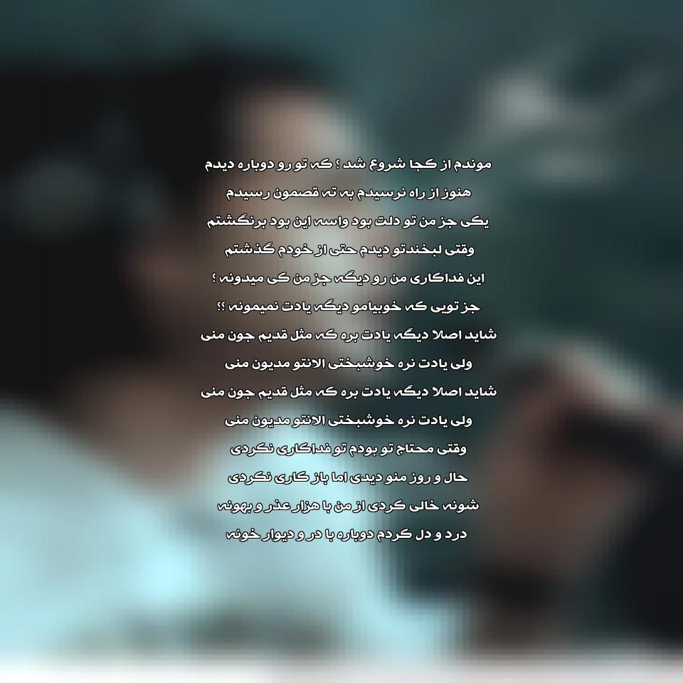 آهنگ فوق العاده زیبا و شنیدنی محسن یگانه با نام فداکاری