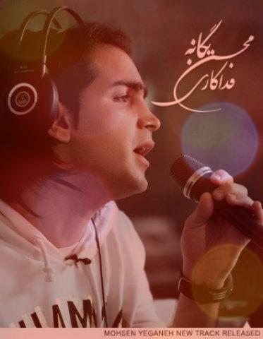 آهنگ فداکاری از محسن یگانه